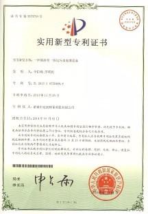 公司专利证书